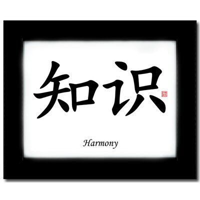 "Oriental Design Gallery 8"" x 10"" Black Satin Picture Frame with Harmony Calligraphy Print"