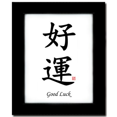 "Oriental Design Gallery 8"" x 10"" Black Satin Picture Frame with Good Luck Calligraphy Print"