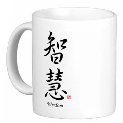 Oriental Design Gallery Chinese Stylish Calligraphy Wisdom 11 oz. Coffee / Tea Mug