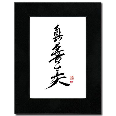 Oriental Design Gallery True Goodness and Beauty by Yu-min Chen Wall Art