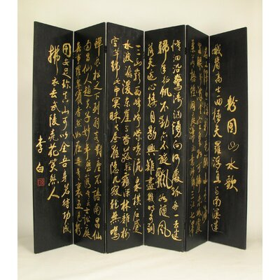 Chinese Greeting Room Divider in Black