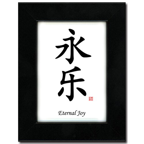 Eternal Joy Calligraphy Framed Textual Art