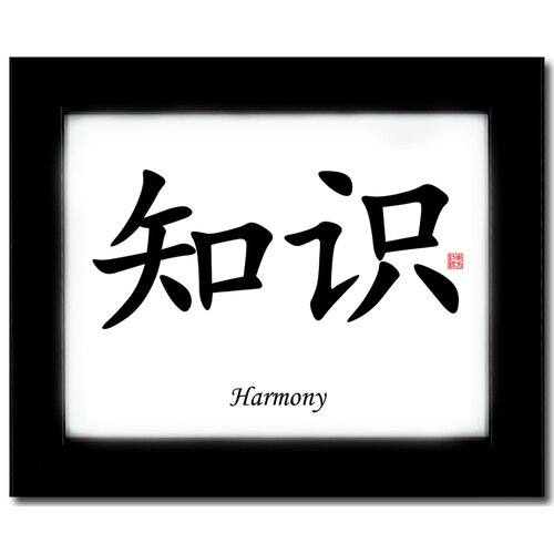 Oriental Design Gallery Harmony Calligraphy Framed Textual Art