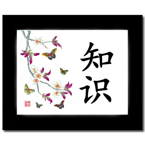 Oriental Design Gallery Harmony (Butterflies) Calligraphy Framed Graphic Art