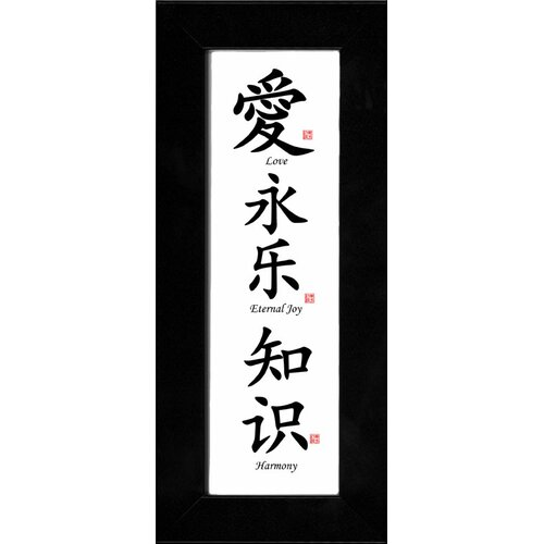 Chinese Calligraphy Love, Eternal Joy and Harmony Framed Textual Art