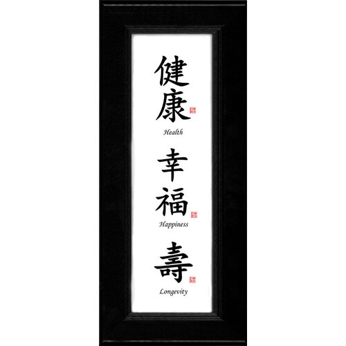 Oriental Design Gallery Chinese Calligraphy Health, Happiness and Longevity Framed Textual Art