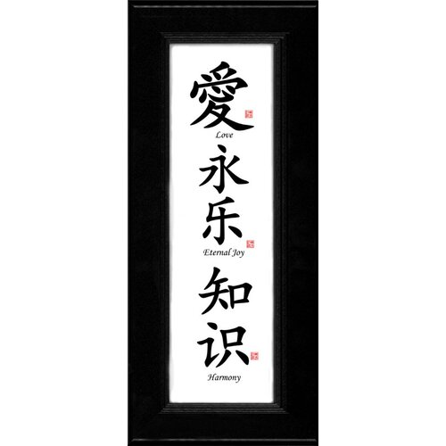 Oriental Design Gallery Chinese Calligraphy Love, Eternal Joy and Harmony Framed Textual Art