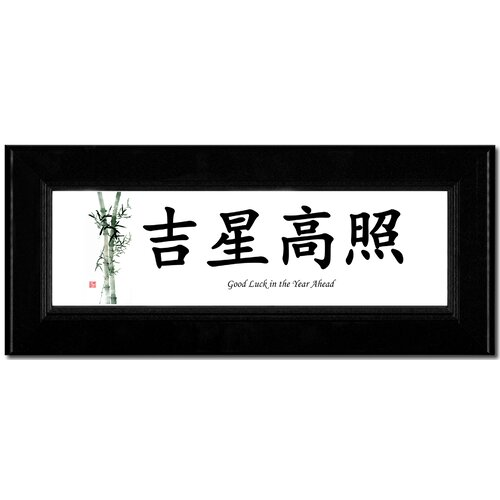 Oriental Design Gallery Traditional Chinese Calligraphy 'Good Luck in the Year Ahead' with Bamboo Framed Graphic Art