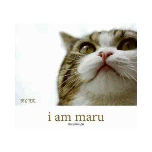 Harper Collins Publishers I Am Maru